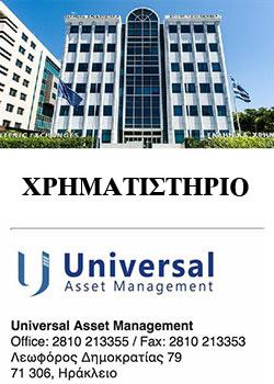 xrimatistirio-universal-new-neadrasis.gr_ Neadrasis - Το site της φιλελεύθερης Κρήτης
