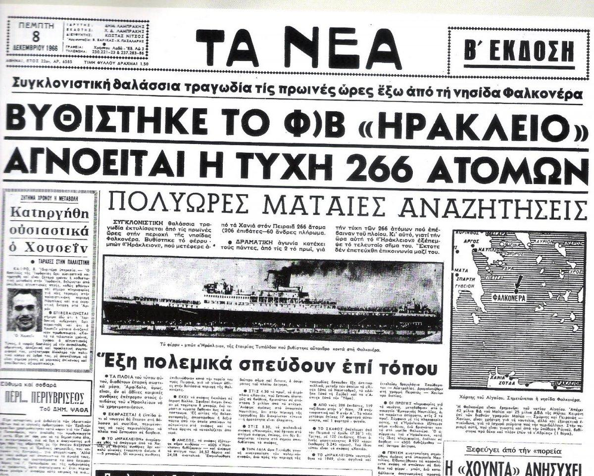 "navagio3_1 To φοβερό ναυάγιο του ""ΗΡΑΚΛΕΙΟΝ"""