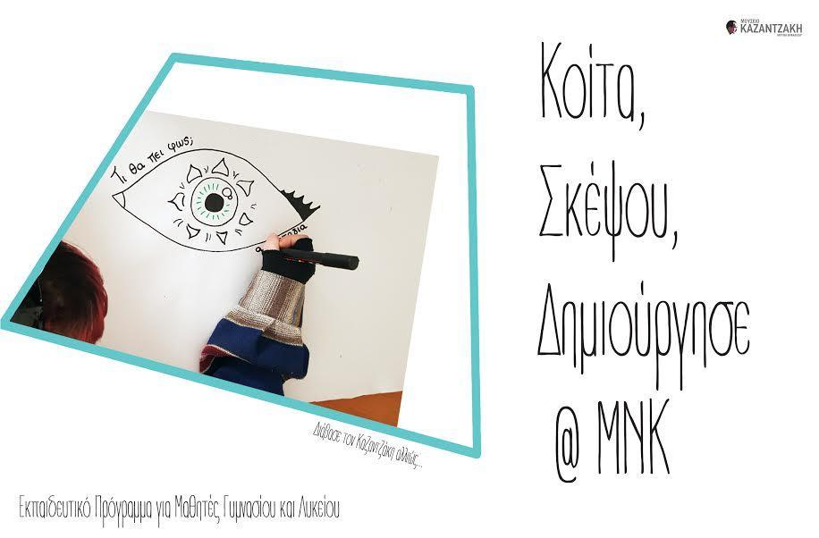 1-6 Εργαστήρι Animation για οικογένειες για εφήβους στο Μουσείο Νίκου Καζαντζάκη