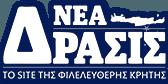 neadrasis.gr