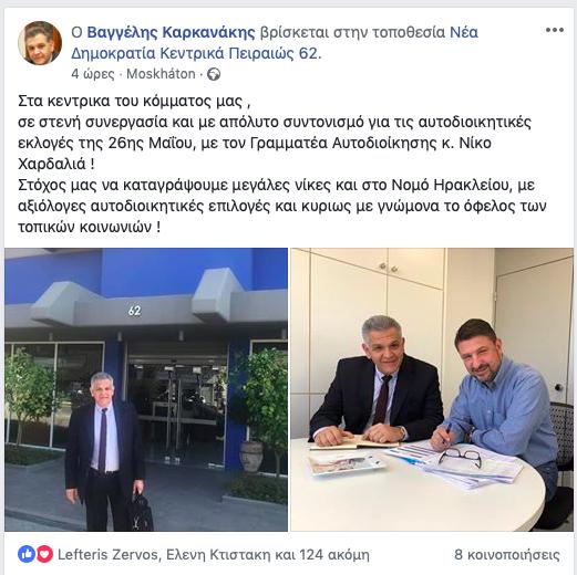 -2019-03-19-8.03.06-μμ ΝΔ και Δήμος Ηρακλείου: Ο σχεδιασμός υλοποιείται