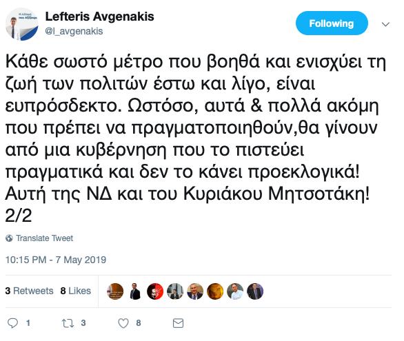 -2019-05-07-10.51.08-μμ Ο Λευτέρης Αυγενάκης για τις εξαγγελίες Τσίπρα