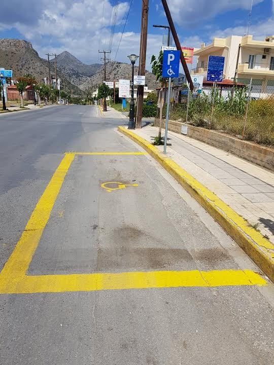0-2-117 Νέες θέσεις στάθμευσης για ΑμΕΑ στο Γάζι