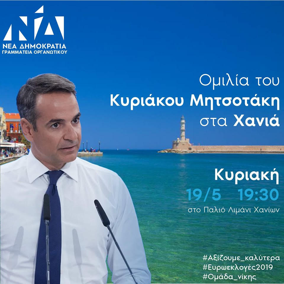 unnamed-1-21 Στα Χανιά μιλά απόψε ο Κυριάκος Μητσοτάκης
