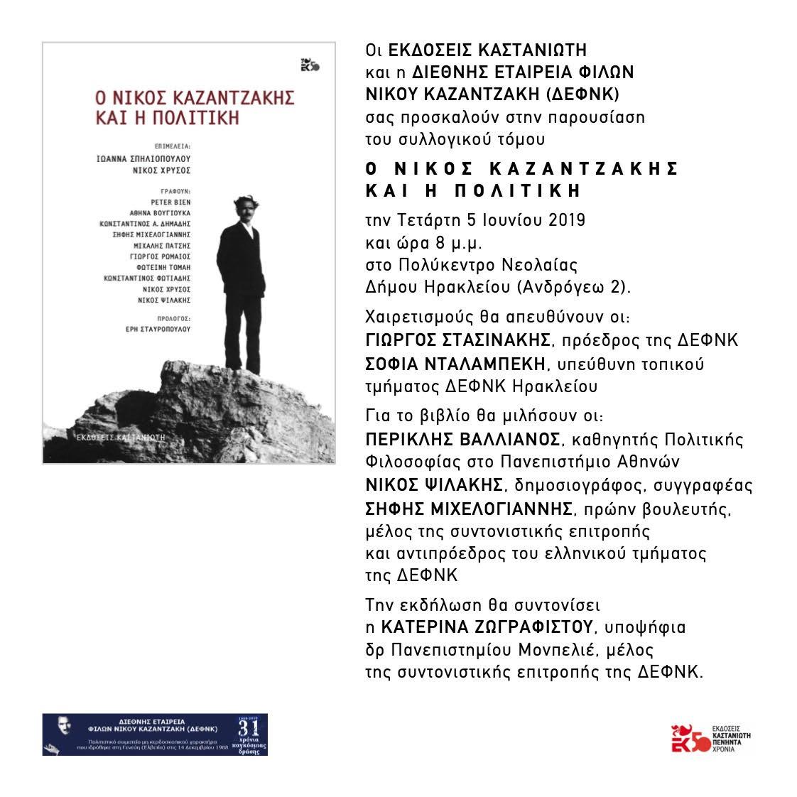"""-τελικό """"Ο Νίκος Καζαντζάκης και η Πολιτική"""" την Τετάρτη"""