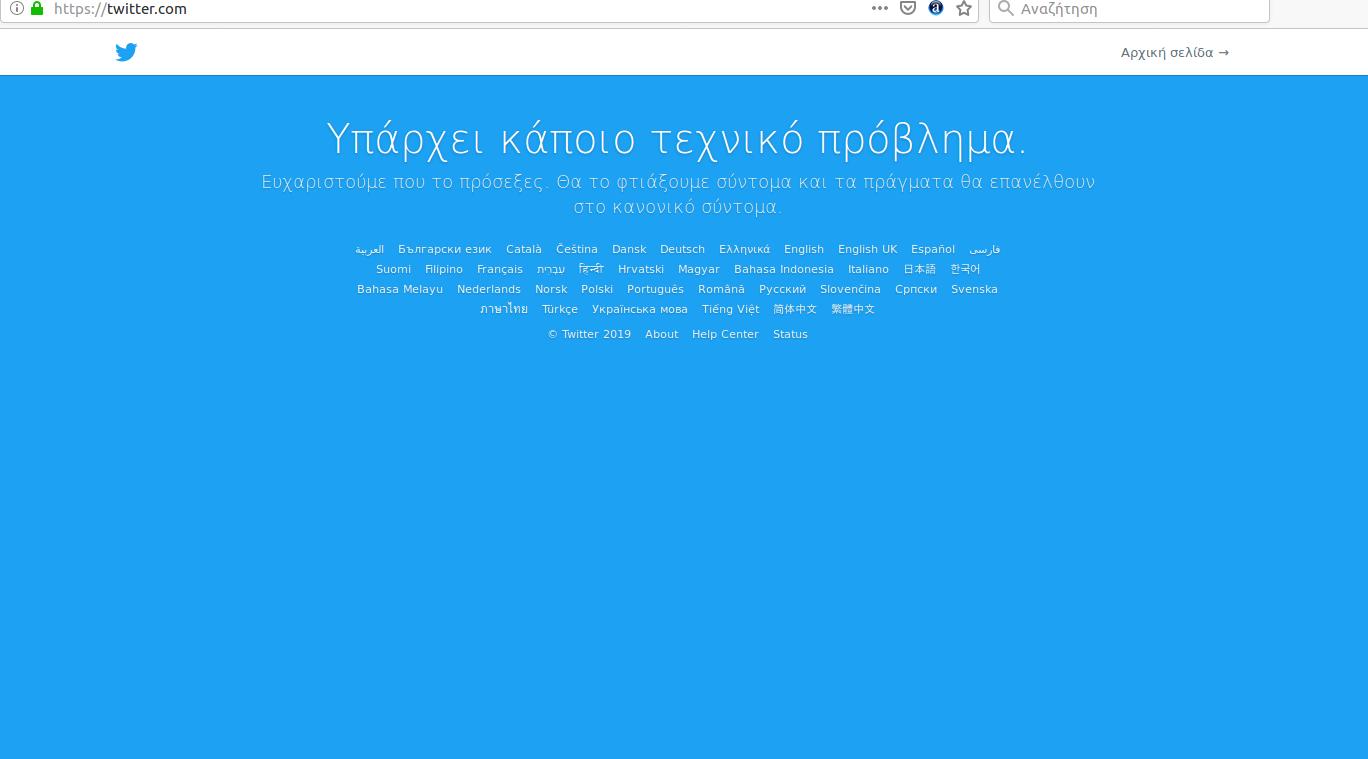 """-από-2019-07-11-21-57-18 """"Έπεσε"""" το Twitter σε όλο τον κόσμο - Προβλήματα και στην Ελλάδα"""