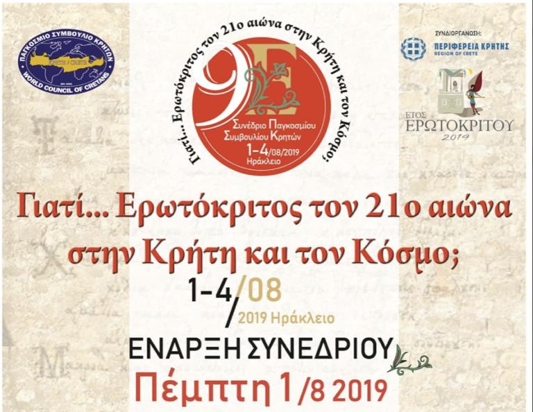 -2019-07-31-10.52.33-πμ-768x594-1 Πρεμιέρα σήμερα για το συνέδριο του Παγκοσμίου Συμβουλίου Κρητών