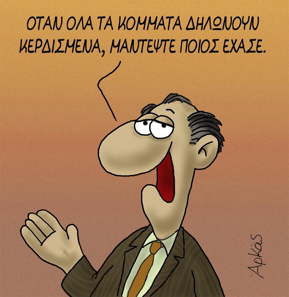 Mε τρία σκίτσα ο Αρκάς σχολιάζει το αποτέλεσμα των εκλογών: «Μαντέψτε ποιος έχασε» [εικόνες]