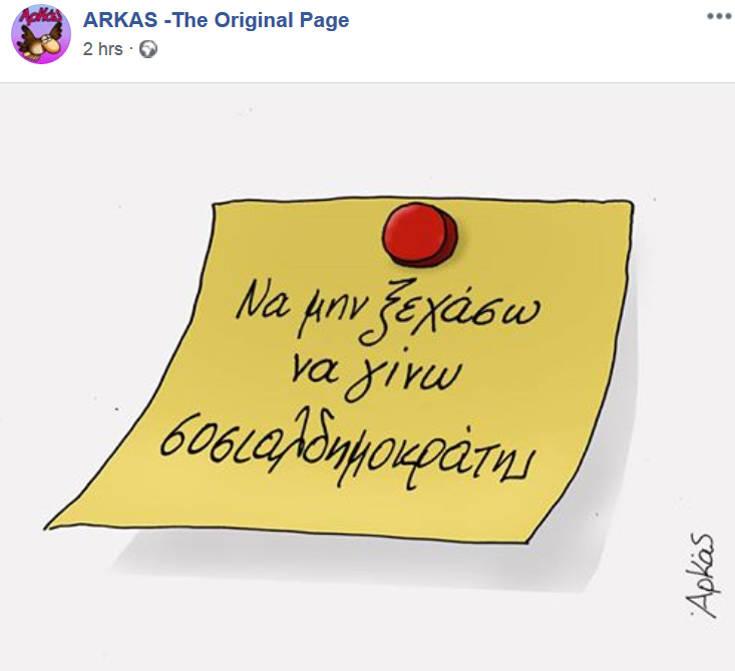ARKAS-SIMEIOMA Mε τρία σκίτσα ο Αρκάς σχολιάζει το αποτέλεσμα των εκλογών: «Μαντέψτε ποιος έχασε» [εικόνες]