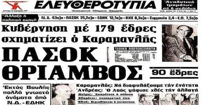 ekloges02 Ιστορική αναδρομή στις εκλογές της μεταπολίτευσης - Πώς και ποιούς ψήφισε ο Ελληνικός λαός από το 1974 μέχρι το 2015