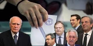 images-1-1 Ιστορική αναδρομή στις εκλογές της μεταπολίτευσης - Πώς και ποιούς ψήφισε ο Ελληνικός λαός από το 1974 μέχρι το 2015