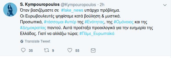 kybouropoulos Εμπλοκή Μεϊμαράκη στην εκλογή Παπαδημούλη ως αντιπροέδρου Ε.Κ.