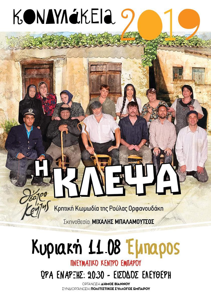 0-26 Η «Κλεψά» από το Θέατρο Κρήτης στα Κονδυλάκεια 2019