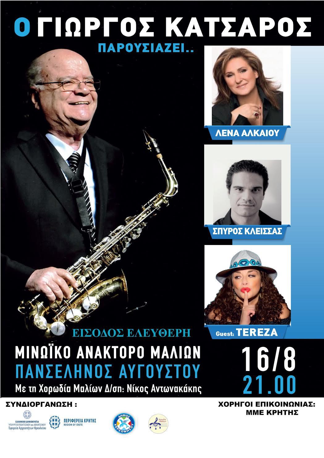 0-30 Μουσική εκδήλωση με τον Γιώργο Κατσαρό στα Μάλια