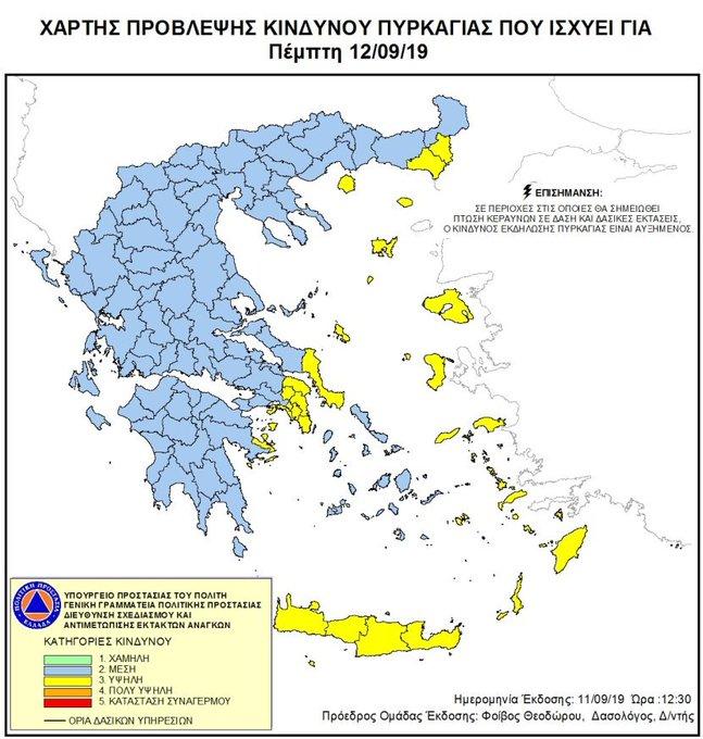 EELflu3XYAAFFya Υψηλός Κίνδυνος Πυρκαγιάς σήμερα στην Κρήτη