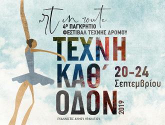 texni-kath-odon-17-09-neadrasis.gr_ Neadrasis.gr - Το site της φιλελεύθερης Κρήτης
