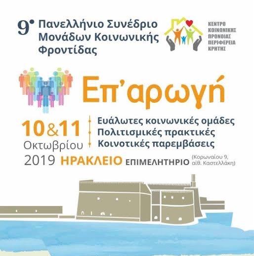 0-1-32-2 Συνέδριο του Κέντρου Κοινωνικής Πρόνοιας Κρήτης