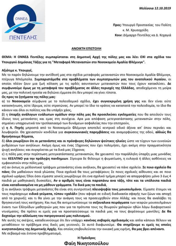 onned-pentelis-13-10-19 Παραιτήθηκε η πρόεδρος της ΟΝΝΕΔ Πεντέλης μετά το σάλο με την ρατσιστική επιστολή