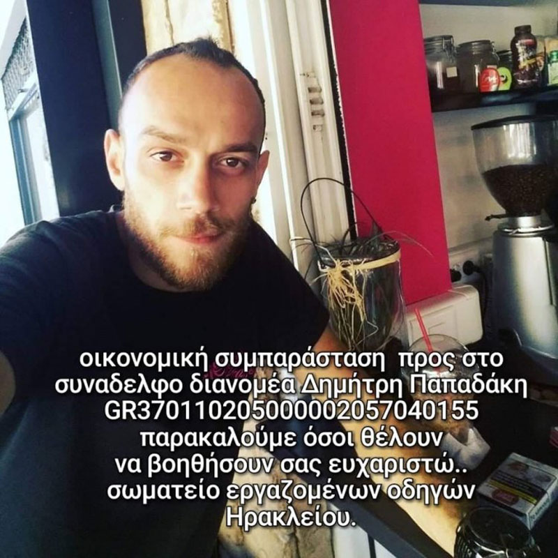 stirixi-dimitris-papadakis Οικονομική εξόρμηση για τον τραυματισμένο διανομέα