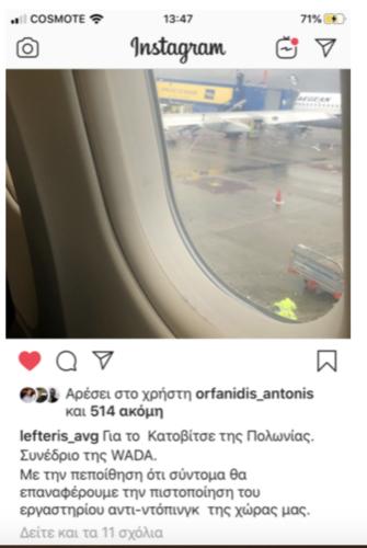 -2019-11-04-1.49.22-μμ-e1572868255795 O υφυπουργός Λευτέρης Αυγενάκης στην Πολωνία