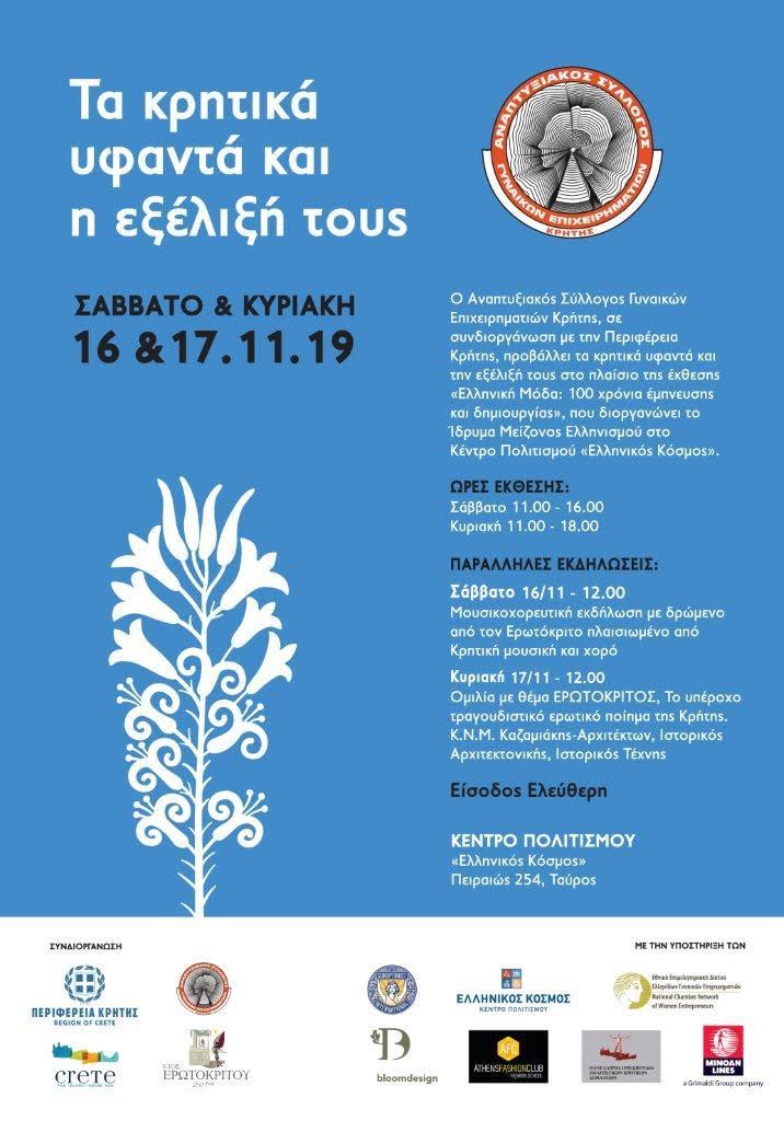 0-1-36 Στην Αθήνα ταξιδεύουν τα Κρητικά υφαντά