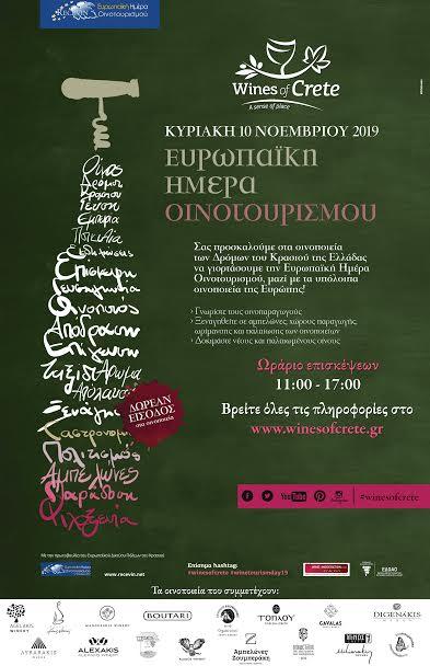 1-98 Σήμερα η Ευρωπαϊκή Ημέρα Οινοτουρισμού
