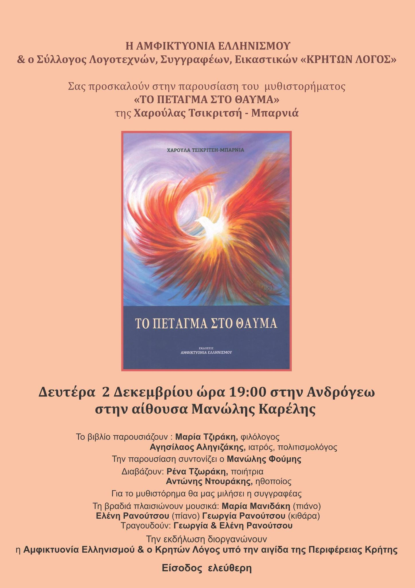 76767393_1153524371703507_7129846823203635200_n Νέο μυθιστόρημα της Χαρούλας Τσικριτζή - Μπαρνιά