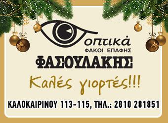 fasoulakis-kales-giortes-neadrasis.gr_ Neadrasis.gr - Το site της φιλελεύθερης Κρήτης