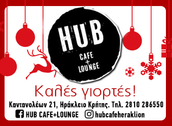hub-cafe-neadrasis.gr_ Neadrasis.gr - Το site της φιλελεύθερης Κρήτης