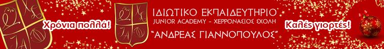 junior academy – kales giortes