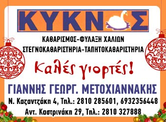 kyknos-tetragono-neadrasis.gr_ Neadrasis.gr - Το site της φιλελεύθερης Κρήτης