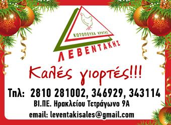 leventakis-kales-giortes-neadrasis.gr_ Neadrasis.gr - Το site της φιλελεύθερης Κρήτης