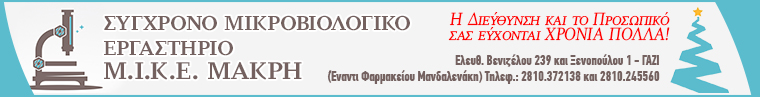 mikrobiologiko-eortastiko-makrh-760X97-neadrasis.gr_ Neadrasis.gr - Το site της φιλελεύθερης Κρήτης