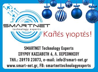 smartnet-kales-giortes-neadrasis.gr_ Neadrasis.gr - Το site της φιλελεύθερης Κρήτης